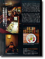 BEER & PUB 2006 Vol.5